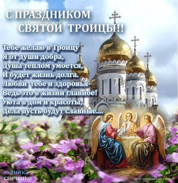 Открытки со стихами на Троицу - С Троицей поздравительные картинки