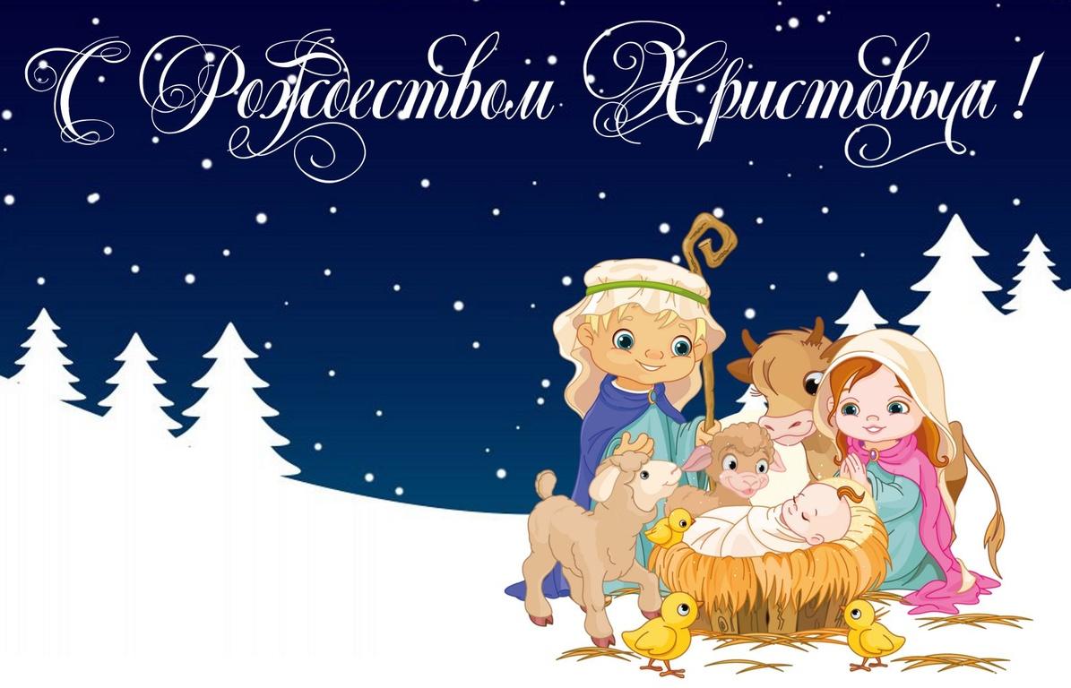 Открытка на Рождество в мультяшном стиле - C Рождеством Христовым поздравительные картинки