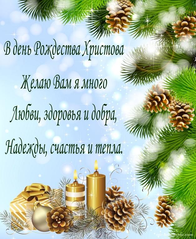 Еловые ветки с шишками и пожелание - C Рождеством Христовым поздравительные картинки