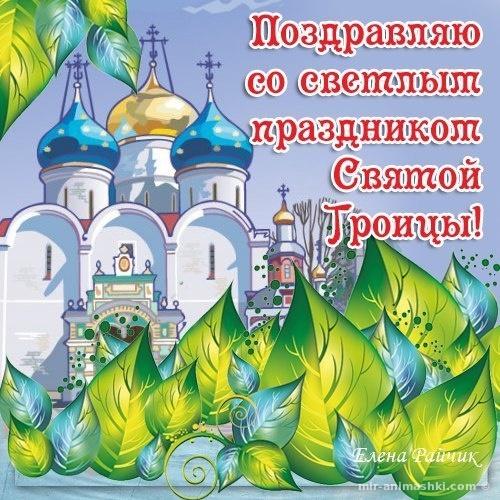 Церковные картинки на Троицу - С Троицей поздравительные картинки