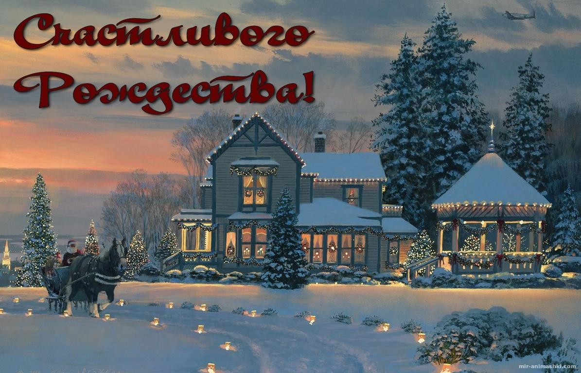 Украшенный домик на снежной поляне - C Рождеством Христовым поздравительные картинки