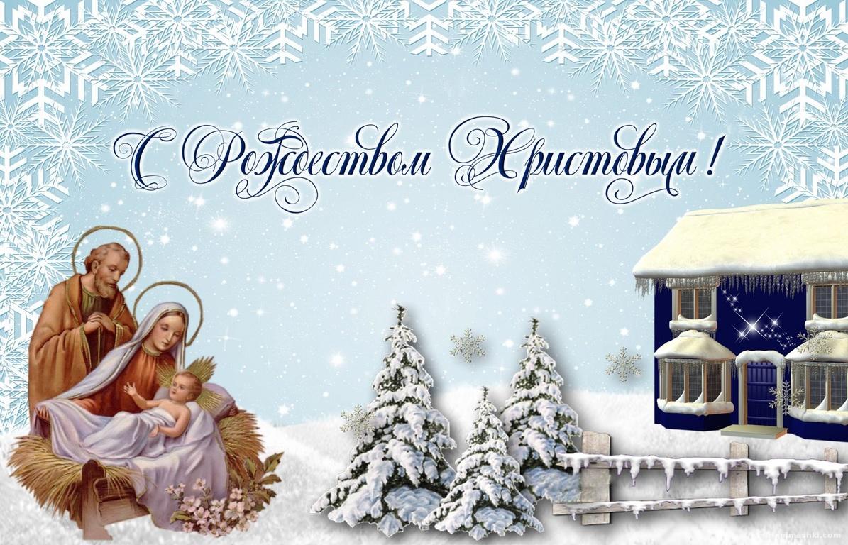 Поздравление с Рождеством на красивом фоне - C Рождеством Христовым поздравительные картинки
