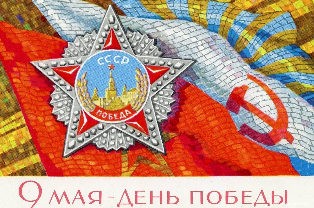 Советские картинки на 9 мая - С Днём Победы 9 мая поздравительные картинки