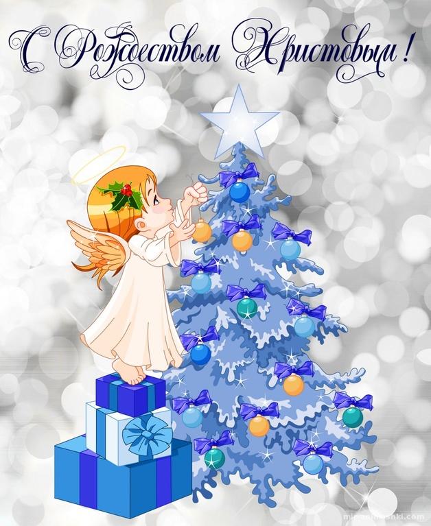 Нарядная елка к Рождеству Христову - C Рождеством Христовым поздравительные картинки