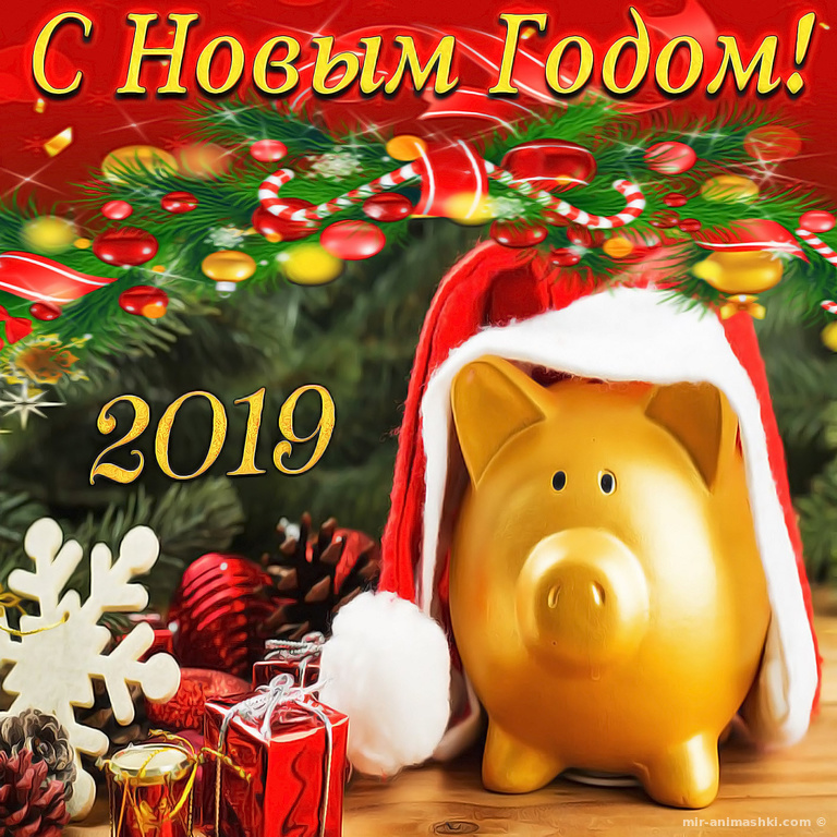 Подарок к новому году - C Новым годом 2020 поздравительные картинки