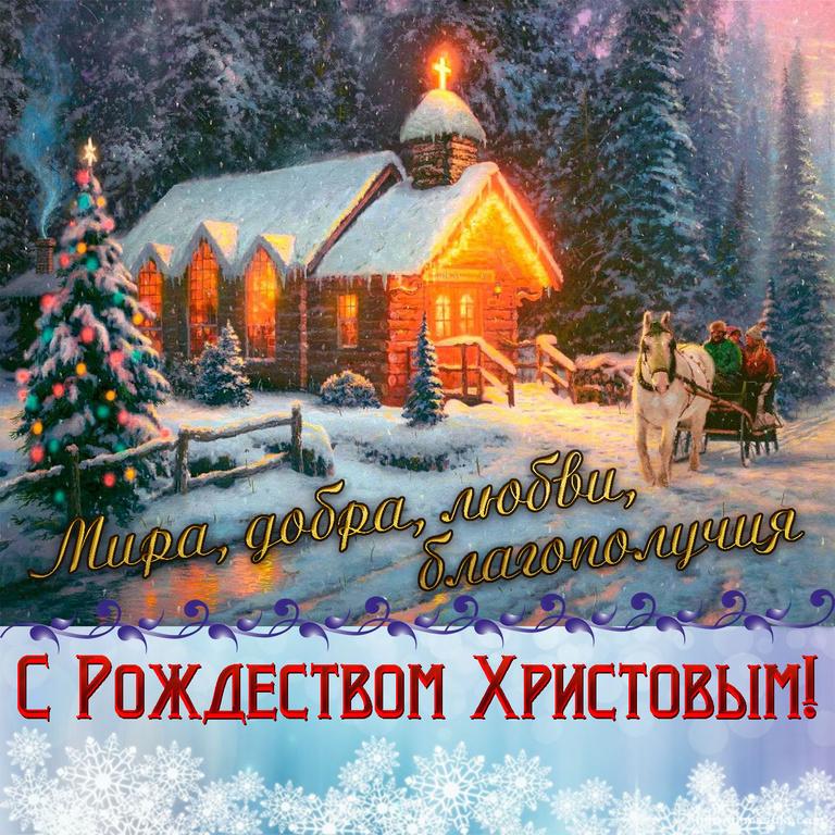 Открытка с домиком в лесу к Рождеству - C Рождеством Христовым поздравительные картинки