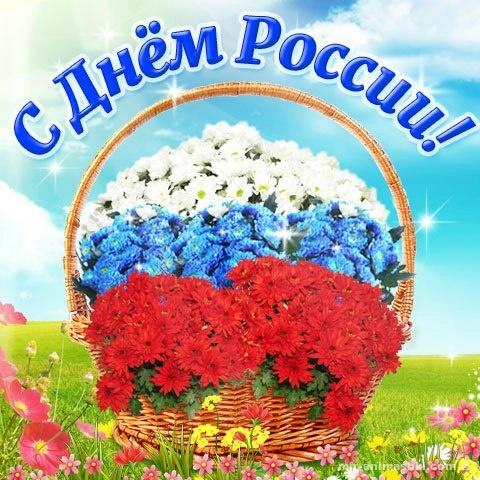 Открытки с поздравлениями с днем России - С днем России поздравительные картинки