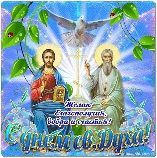 Поздравления День Святого Духа в картинках - С Троицей поздравительные картинки