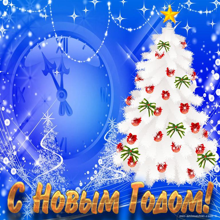 Шикарная новогодняя открыточка с пышной ёлкой - C Новым годом 2019 поздравительные картинки