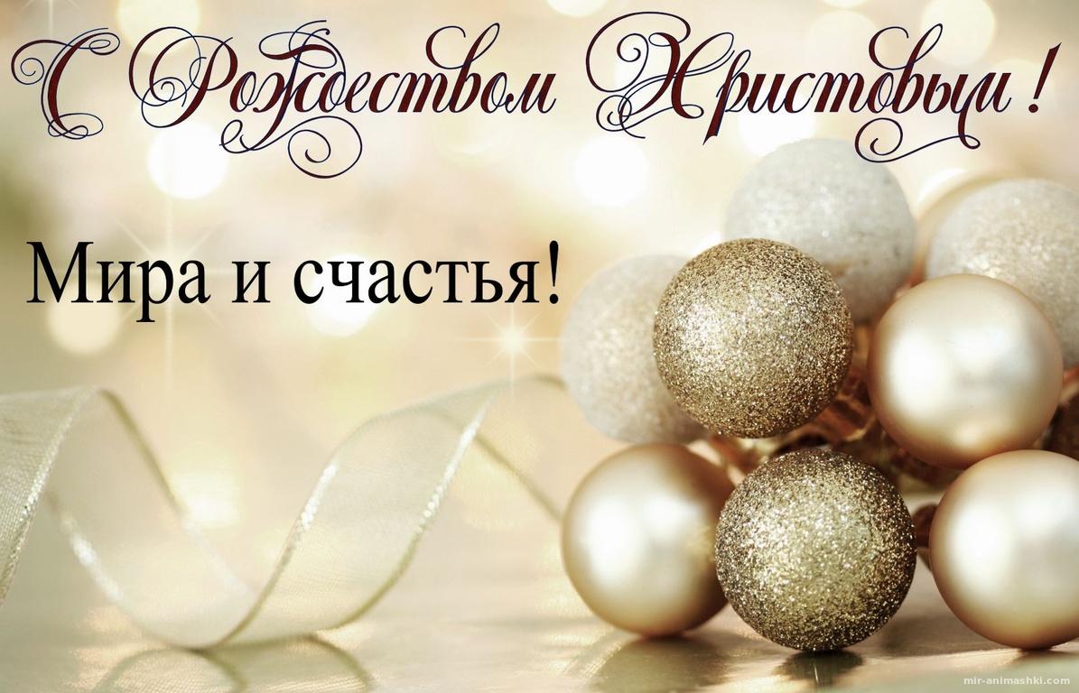 Елочные игрушки и пожелание на Рождество - C Рождеством Христовым поздравительные картинки