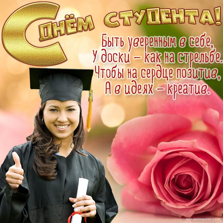 Красивая роза и пожелание на День студента - С днем студента поздравительные картинки