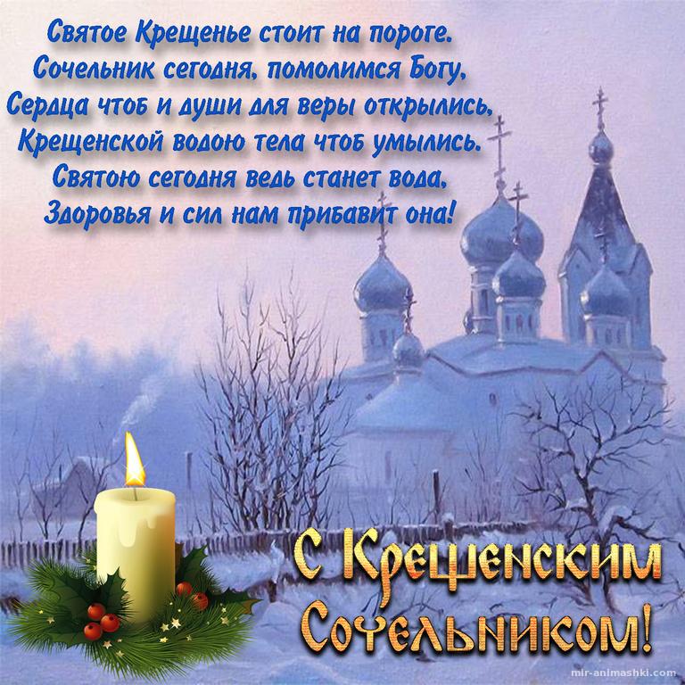 Открытка с пожеланием с Сочельником - C Крещение Господне поздравительные картинки