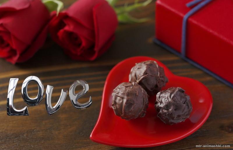 Открытка с днем Святого Валентина, конфеты, цветы - С днем Святого Валентина поздравительные картинки