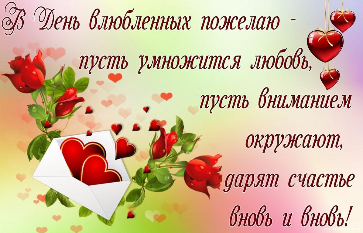 Пожелание в оформлении из сердец - С днем Святого Валентина поздравительные картинки