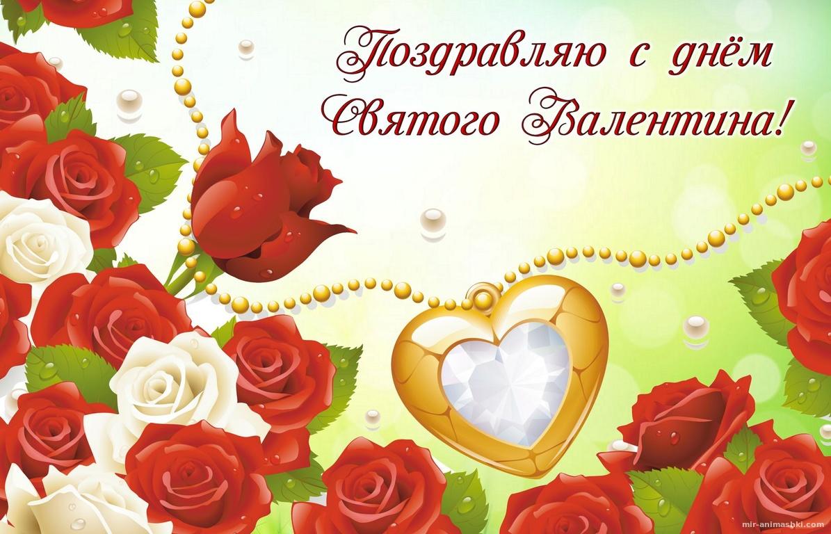 Поздравление на фоне красных роз - С днем Святого Валентина поздравительные картинки