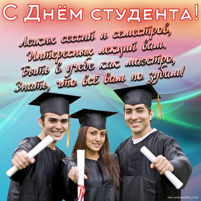 Открытка со студентами на приятном фоне - С днем студента поздравительные картинки