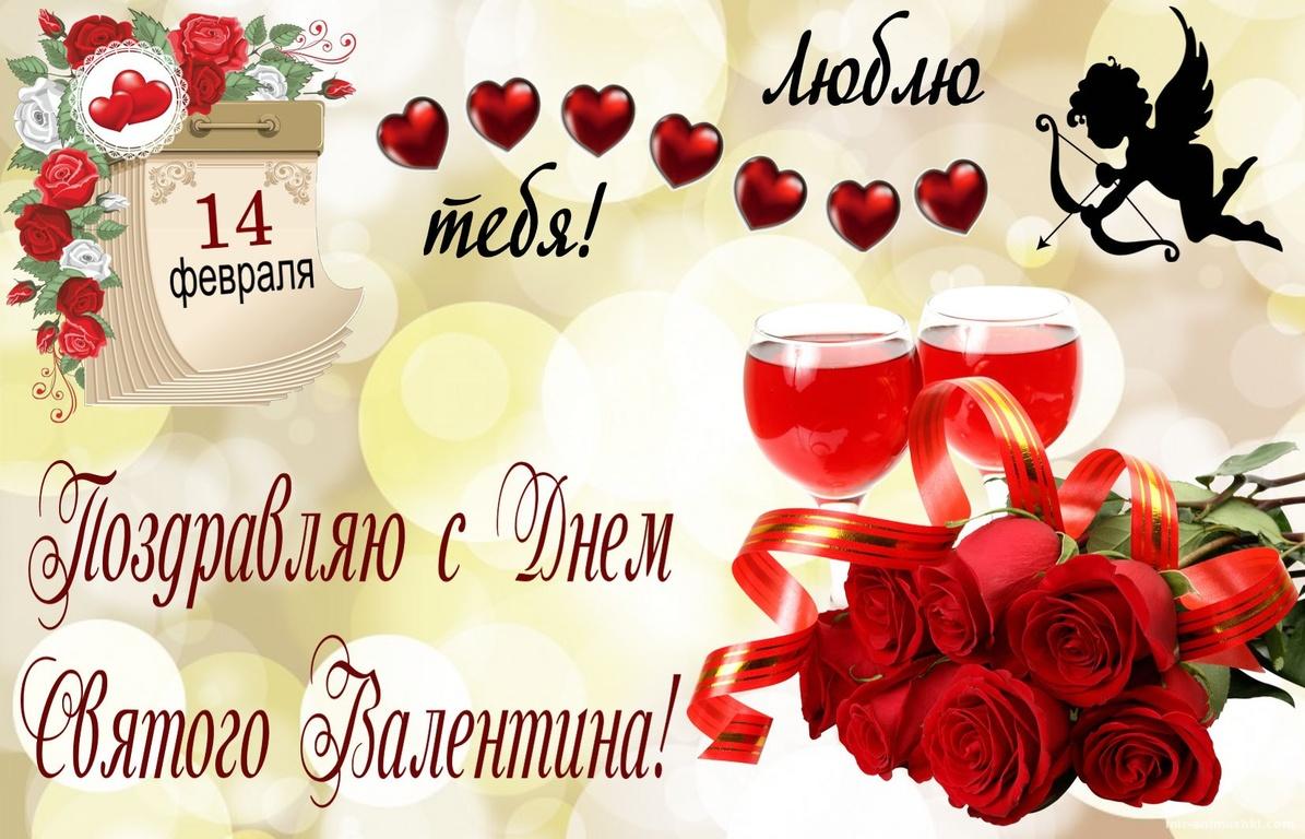 Поздравление в красивом оформлении - С днем Святого Валентина поздравительные картинки