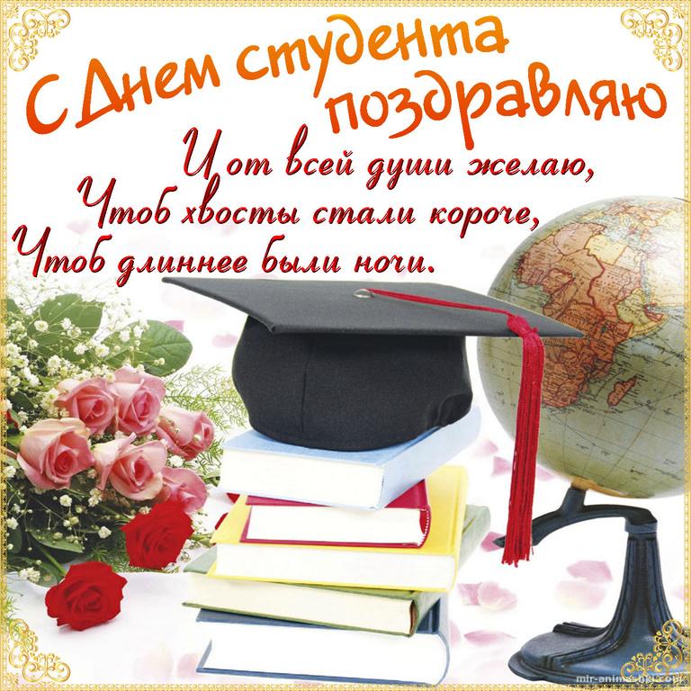 Картинка с глобусом на День студента - С днем студента поздравительные картинки