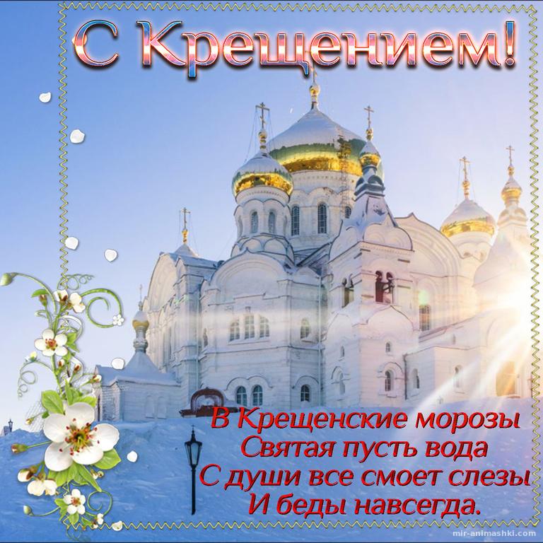 Картинка с храмом на Крещение Господне - C Крещение Господне поздравительные картинки