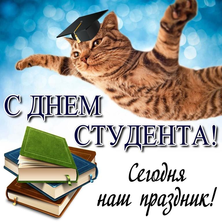 Радостный котик поздравляет студентов - С днем студента поздравительные картинки