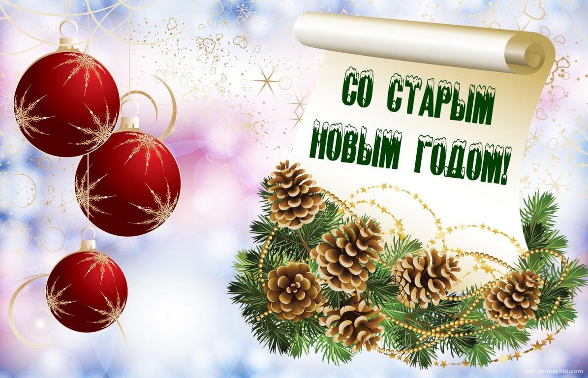 Открытка с еловыми ветками и шарами - Cо Старым Новым годом поздравительные картинки