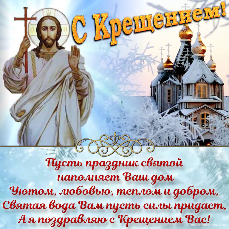 Поздравление с Крещением на красивом фоне - C Крещение Господне поздравительные картинки