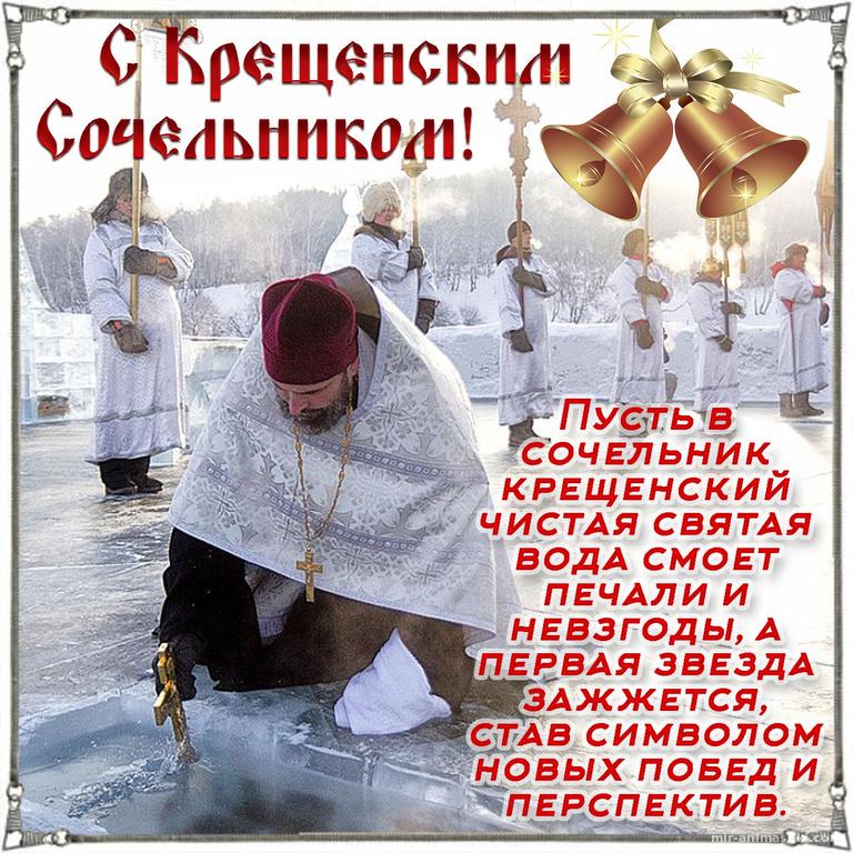 Священник с крестом у проруби в Сочельник - C Крещение Господне поздравительные картинки