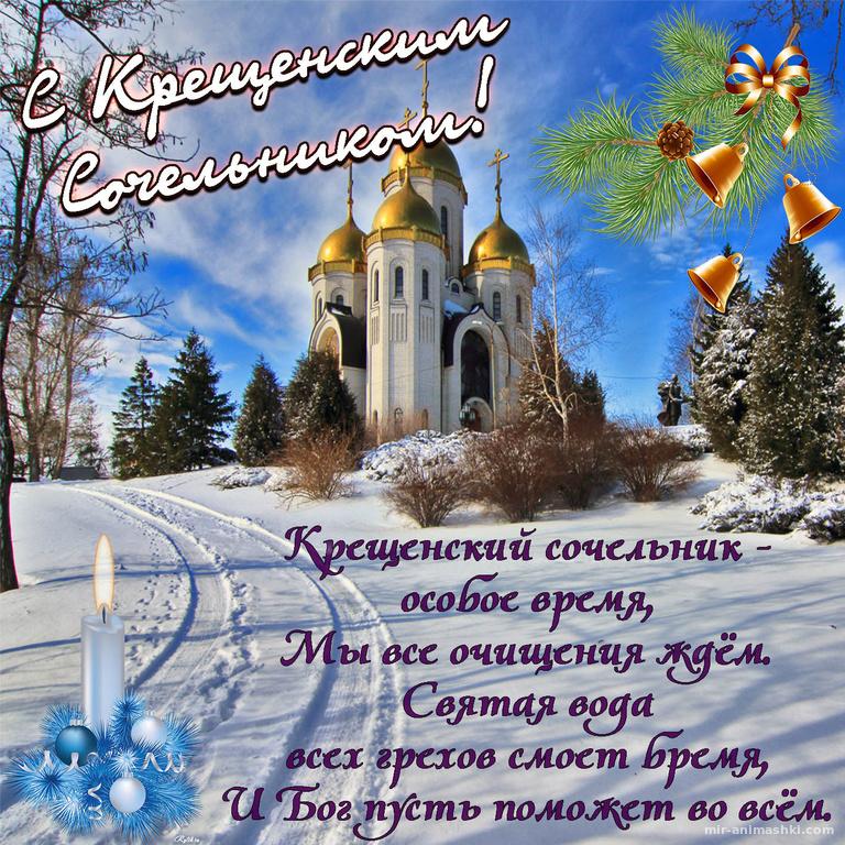 Открытка на Сочельник с зимней дорогой - C Крещение Господне поздравительные картинки