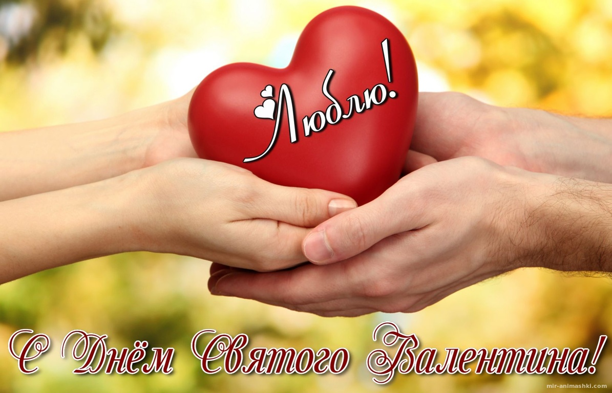Открытка с сердечком в руках - С днем Святого Валентина поздравительные картинки