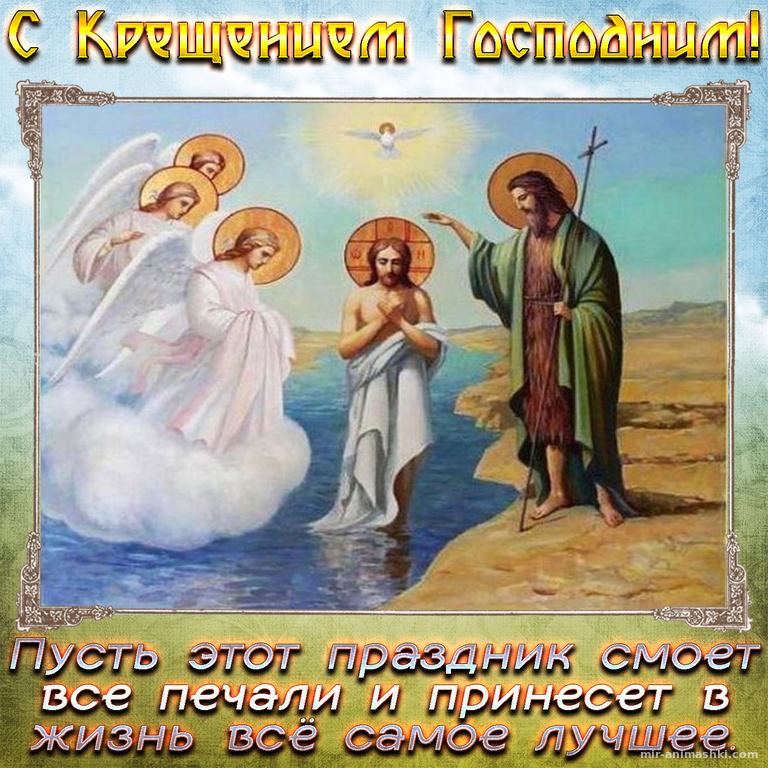 Старинная картинка на Крещение Господне - C Крещение Господне поздравительные картинки