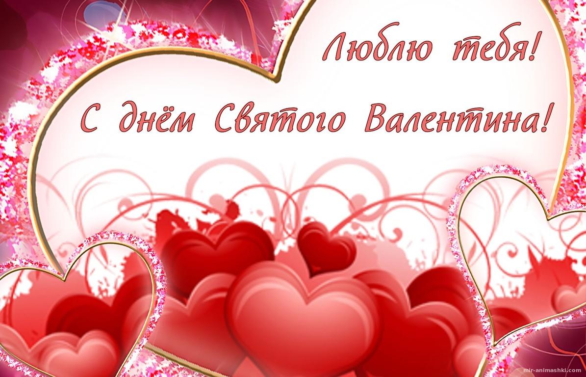 Открытка с красивыми сердечками - С днем Святого Валентина поздравительные картинки