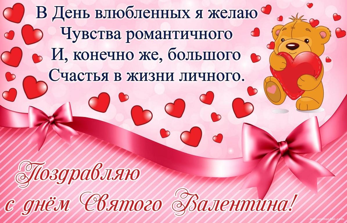 Плюшевый мишка с красивым пожеланием - С днем Святого Валентина поздравительные картинки