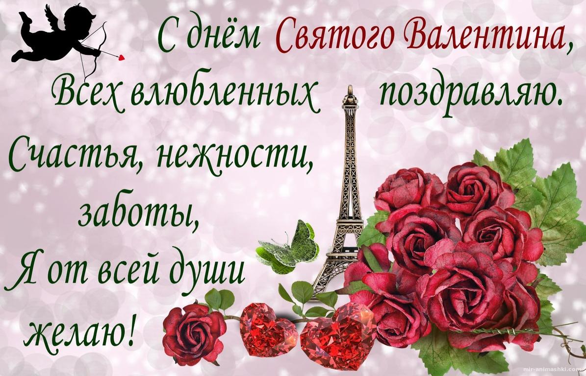 Розы на фоне Эйфелевой башни - С днем Святого Валентина поздравительные картинки