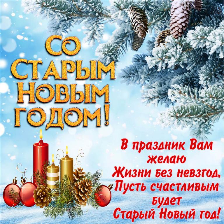 Пожелание на Старый Новый год на фоне ёлки - Cо Старым Новым годом поздравительные картинки