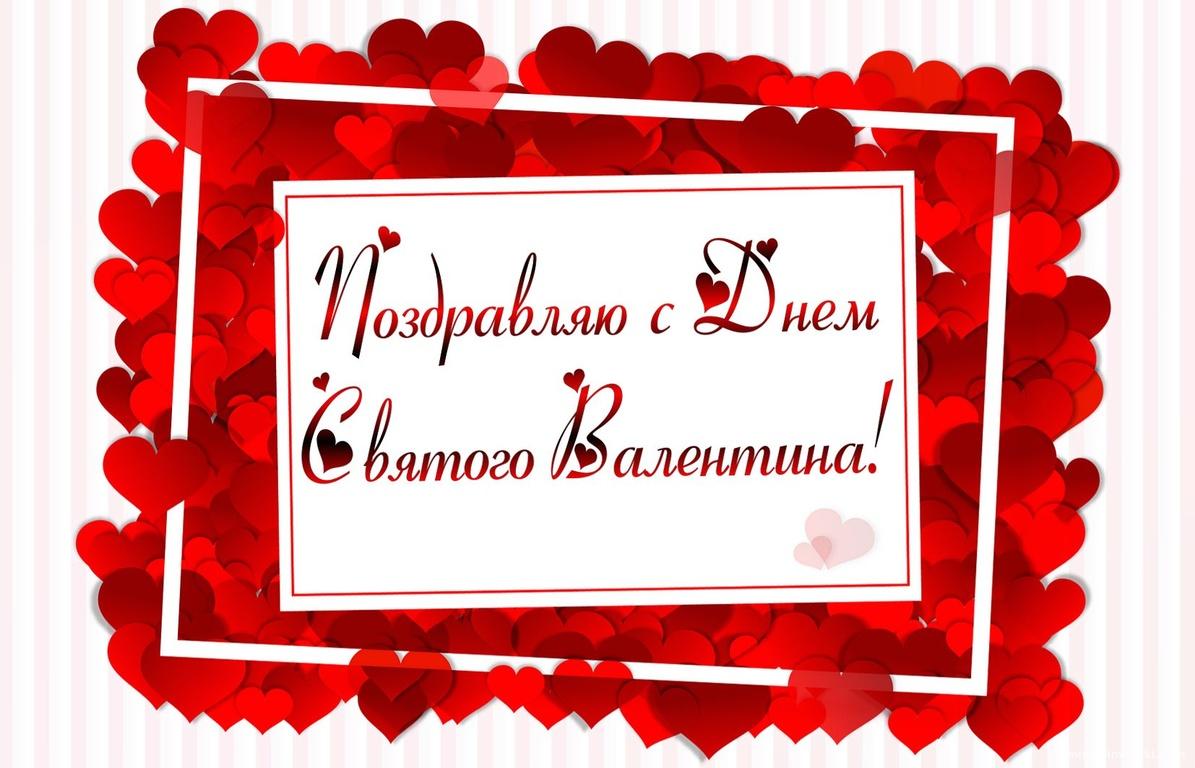 Поздравление в рамке из сердец - С днем Святого Валентина поздравительные картинки