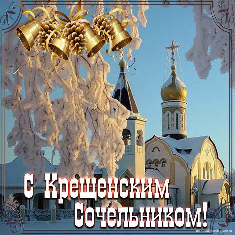 Открытка на Сочельник с видом на церковь - C Крещение Господне поздравительные картинки