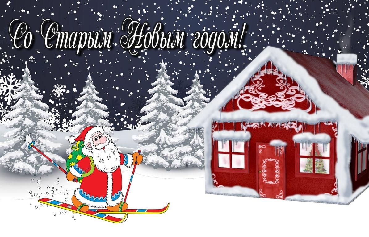 Дед Мороз возле сказочной избушки - Cо Старым Новым годом поздравительные картинки