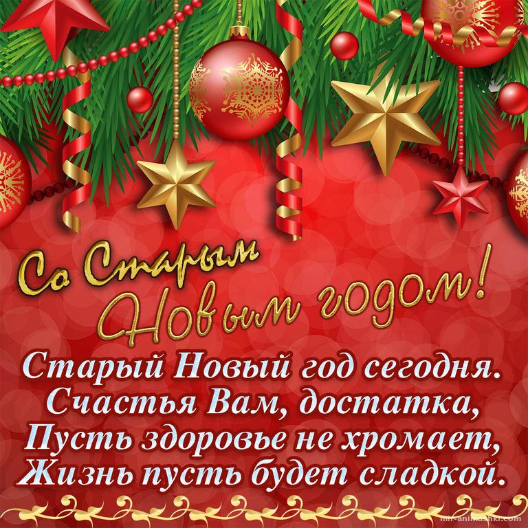 Открытка к Старому Новому году с игрушками - Cо Старым Новым годом поздравительные картинки