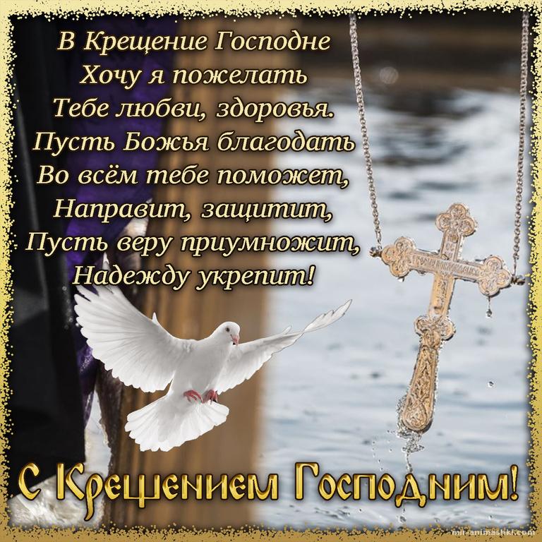 Золотой крест над водой во время Крещения - C Крещение Господне поздравительные картинки