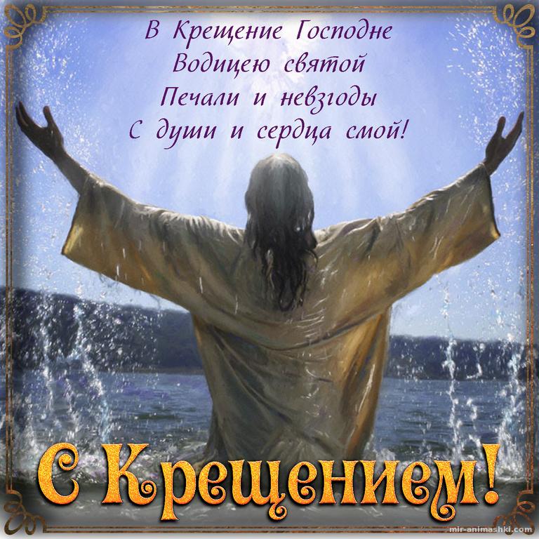 Открытка на Крещение с Господом в воде - C Крещение Господне поздравительные картинки