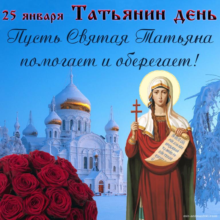 Картинка с храмом и красными розами - Татьянин День поздравительные картинки