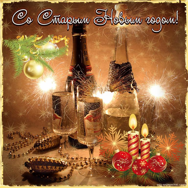 Открытка с яркими огнями на Старый Новый год - Cо Старым Новым годом поздравительные картинки