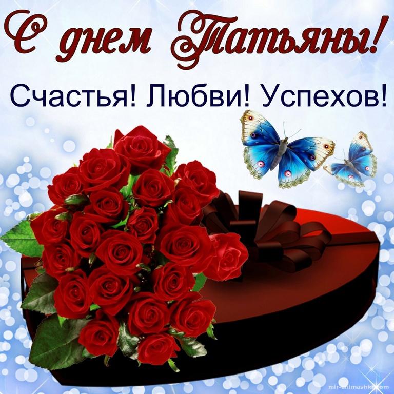 Подарок и букет роз на День Татьяны - Татьянин День поздравительные картинки