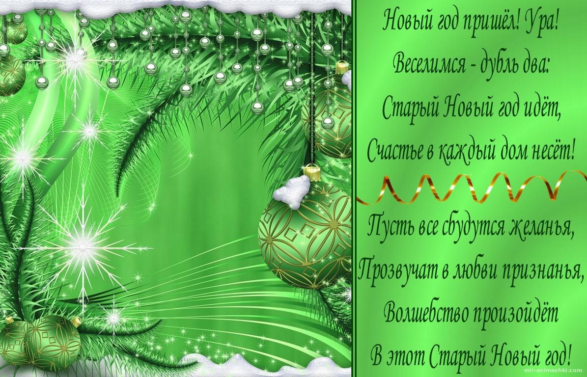 Пожелание к празднику на красивом фоне - Cо Старым Новым годом поздравительные картинки