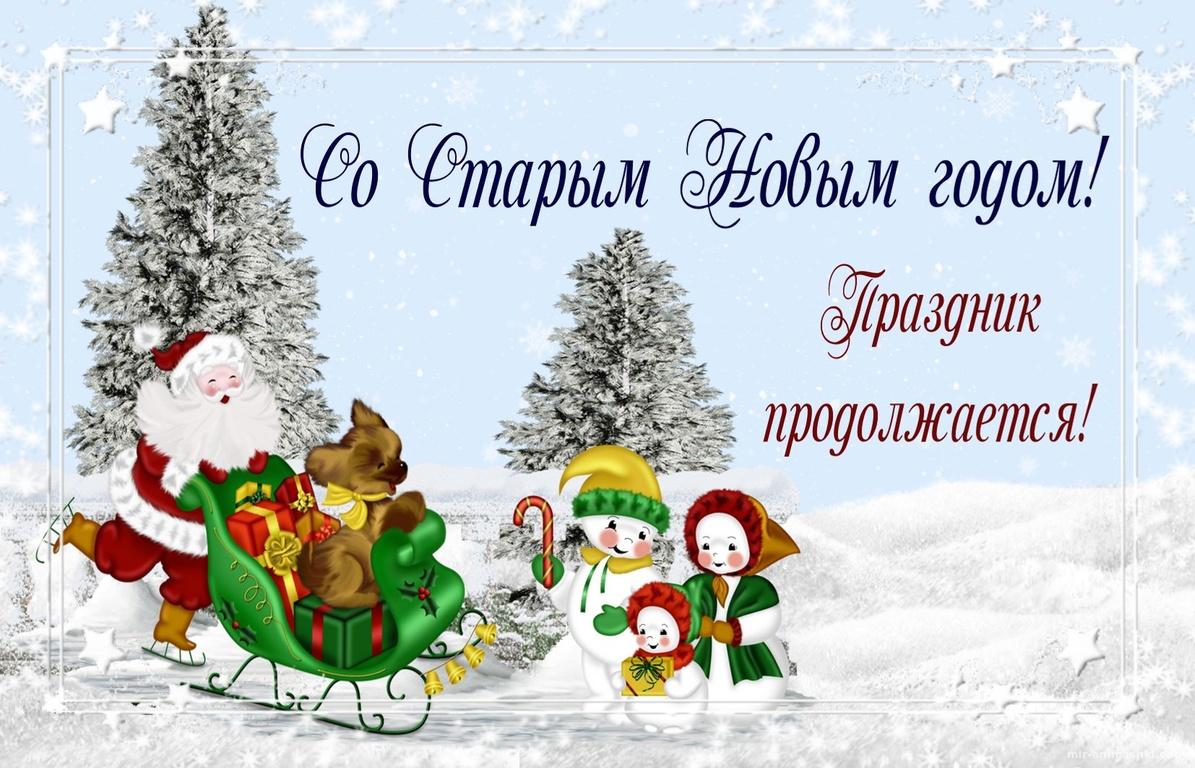 Дед Мороз с санями в зимнем лесу - Cо Старым Новым годом поздравительные картинки