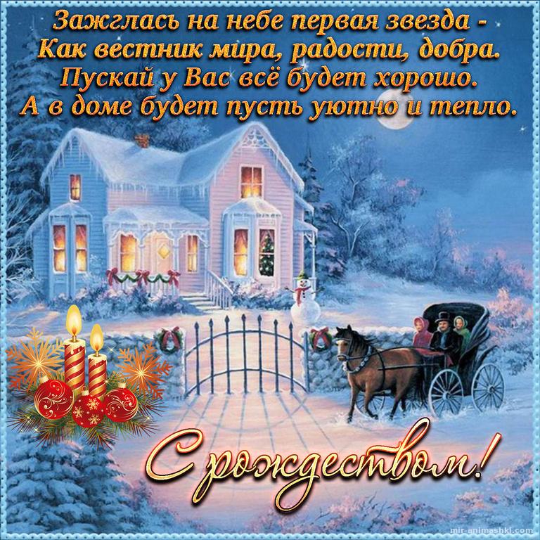 Картинка с уютным домиком в рамочке - C Рождеством Христовым поздравительные картинки