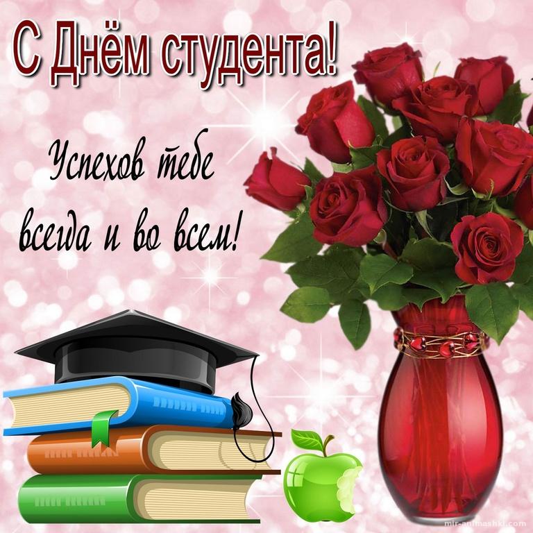 Букет роз в вазе и поздравление - С днем студента поздравительные картинки
