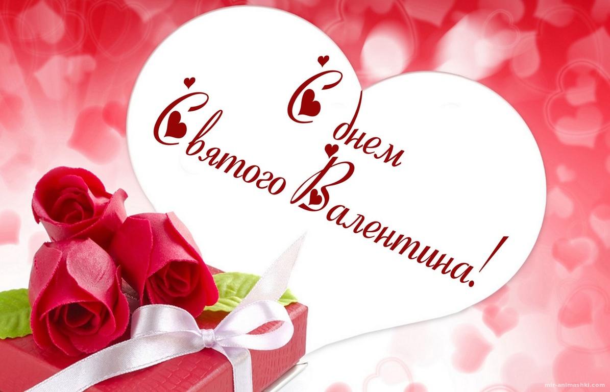 Подарок на День Святого Валентина - С днем Святого Валентина поздравительные картинки