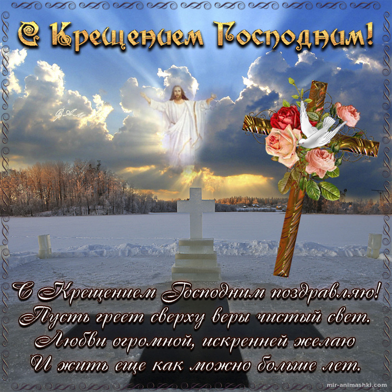 Открытка с ликом Божьим и прорубью на Крещение - C Крещение Господне поздравительные картинки