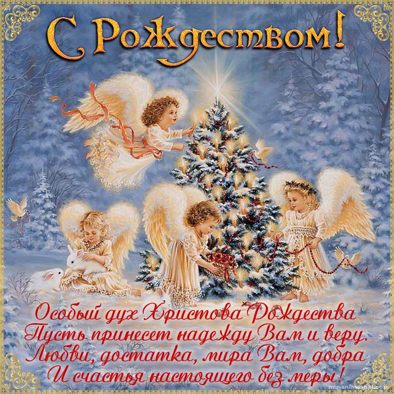 Открытка к Рождеству с ангелами у ёлки - C Рождеством Христовым поздравительные картинки